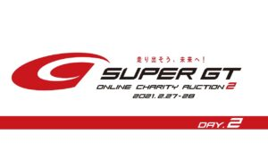 【DAY2】SUPER GT Online Charity Auction 2 PART2
